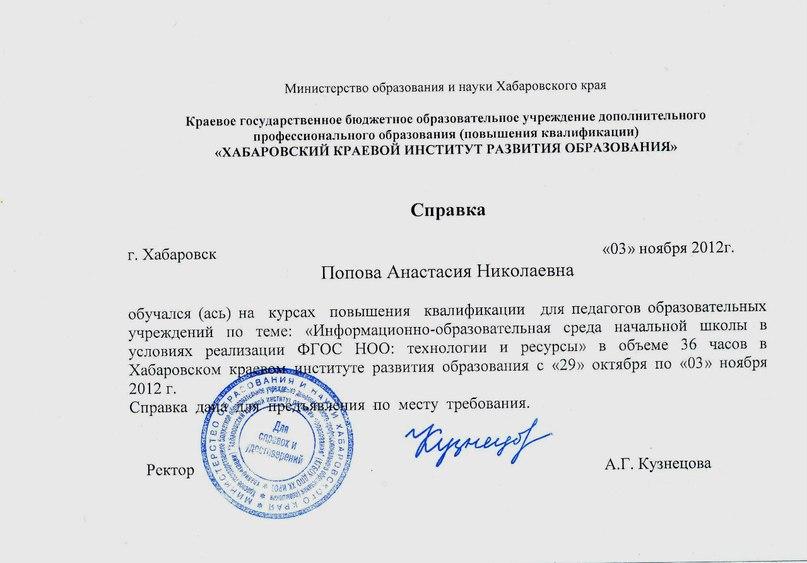 КоАП купить справку с места работы в иркутске прогноз погоды